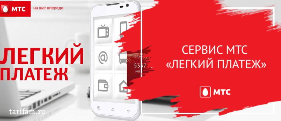 legkij-platezh