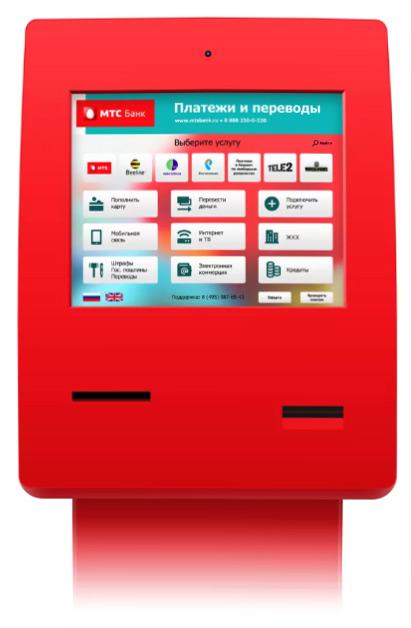 терминалы или банкомат