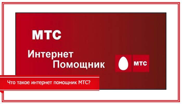 mts internet pomoschnik - %h1
